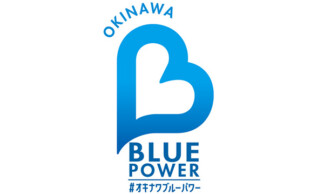 「OKINAWA BLUE POWER プロジェクト」の取り組みについてのご案内